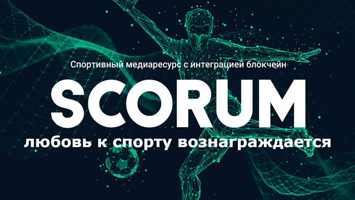 Платформа Scorum