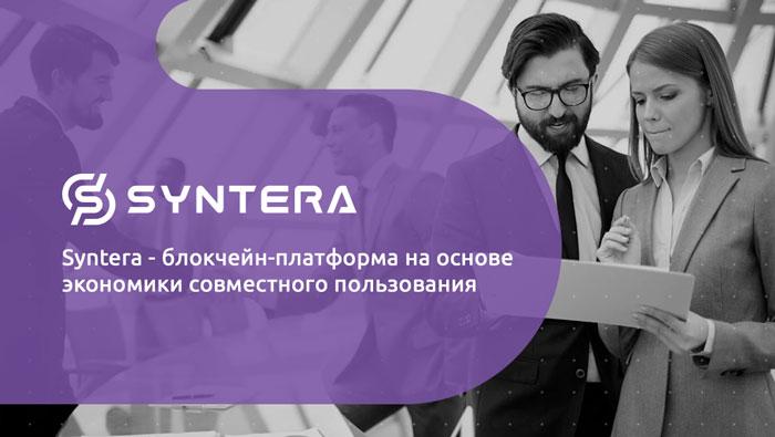 Старт следующего раунда ICO Syntera
