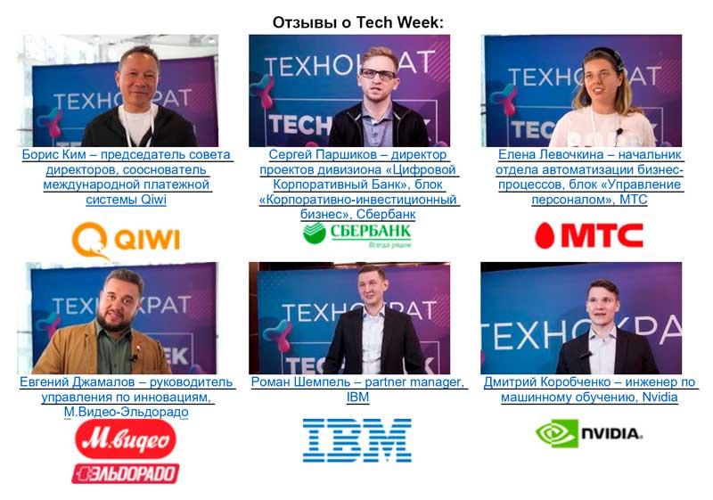 Почему стоит посетить Tech Week