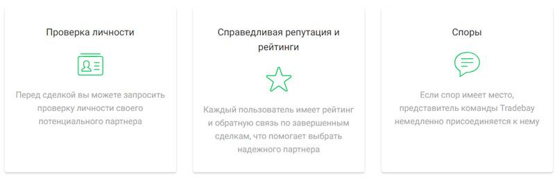 Tradebay - децентрализованная площадка для обмена криптовалюты