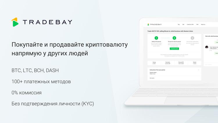Tradebay площадка для обмена криптовалюты