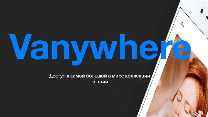 ICO проекта VANYWHERE