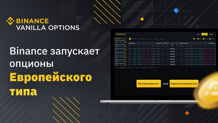 Опционы на криптовалюту - Binance Vanilla
