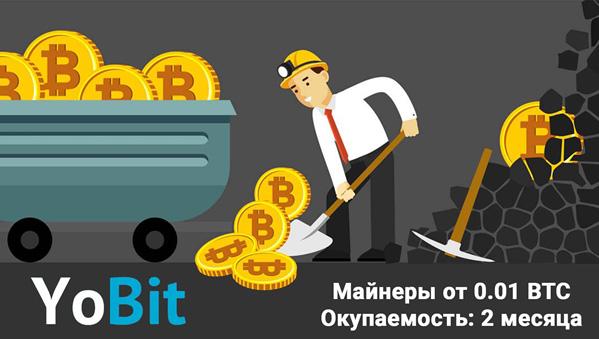 VirtualMining от биржи YoBit
