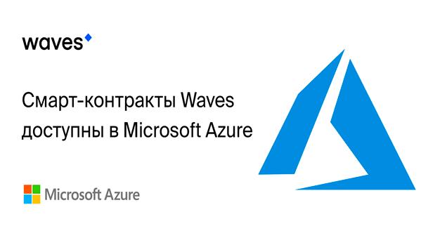 Смарт-контракты Waves в облаке Microsoft Azure