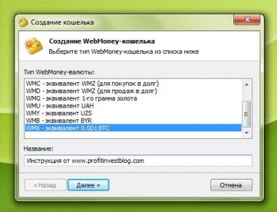 WMX-кошелек WebMoney