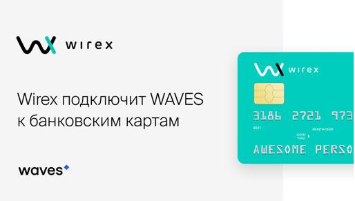 Криптовалюта WAVES поддерживается банковскими картам Wirex