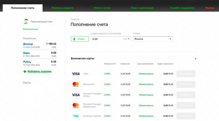 Advanced Cashпозволяет купить биткоин и другие криптовалюты за рубли, доллары и евро