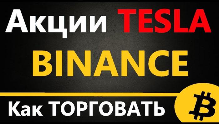 Акции Tesla (TSLA) на криптобирже Binance