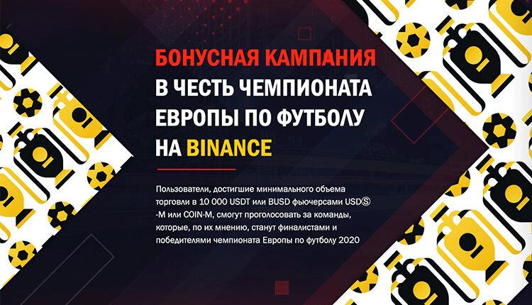 Акция Binance: $100 000 за прогноз на Чемпионат Европы по футболу