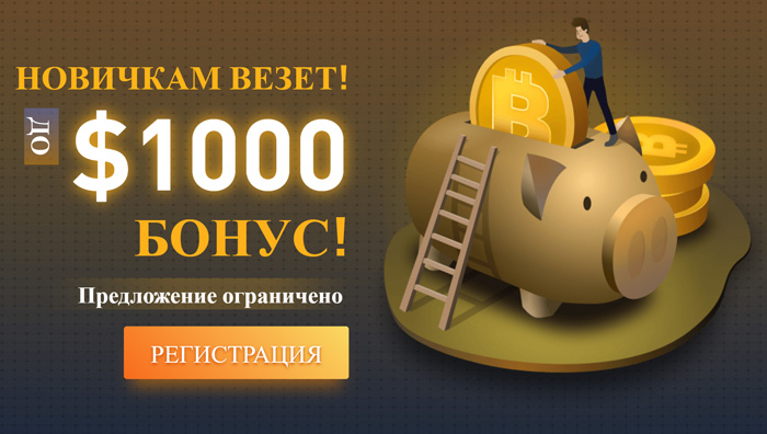 "Акция ""Новичкам везет!"" от криптобиржи Bybit"