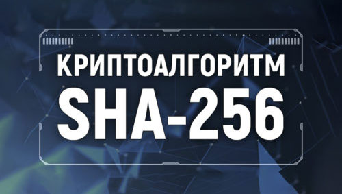 Алгоритм шифрования SHA-256