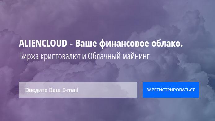Облачный майнинг AlienCloud