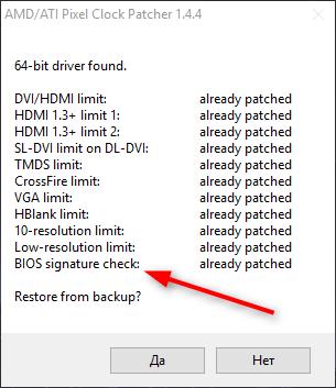 Программаatikmdag-patcher