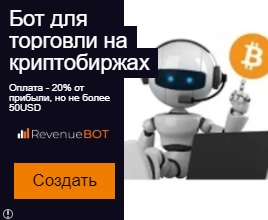 Автоматические алгоритмы криптотрейдинга