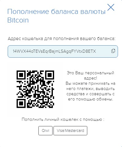 Адрес кошелька Bitcoin (BTC)