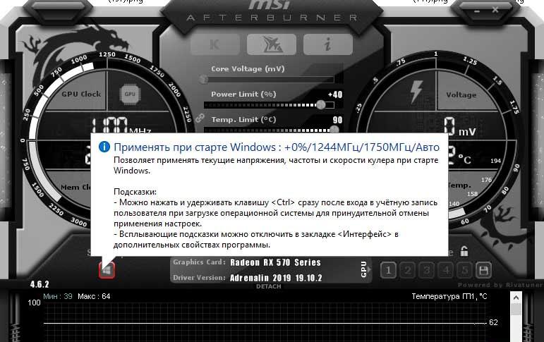 Автозапуск MSI Afterburner при включении ПК