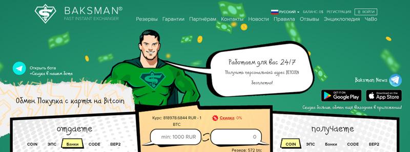 Криптовалютный обменник Baksman