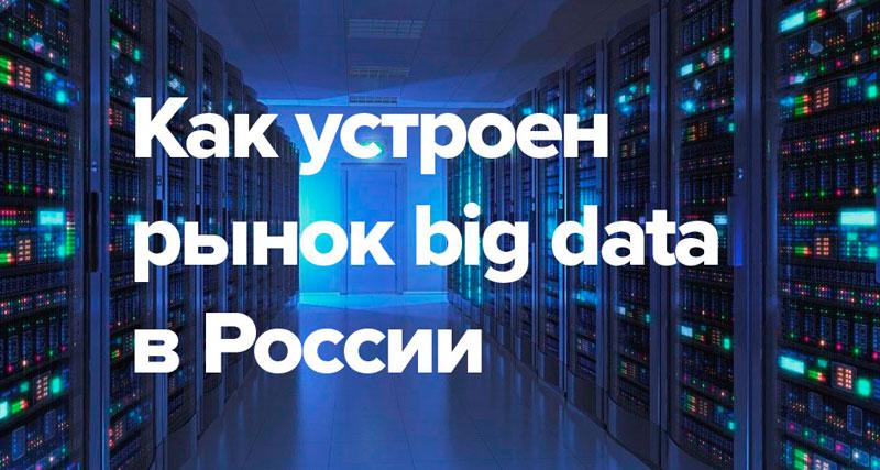 Big data в России