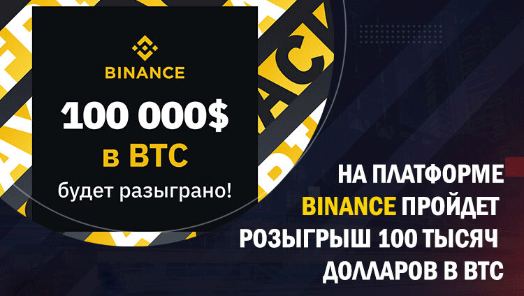 Акция от биржи binance