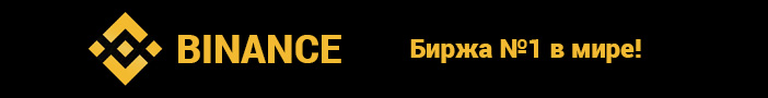 Криптовалютная биржа №1 в мире
