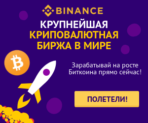 Обзор криптовалютной биржи Binance