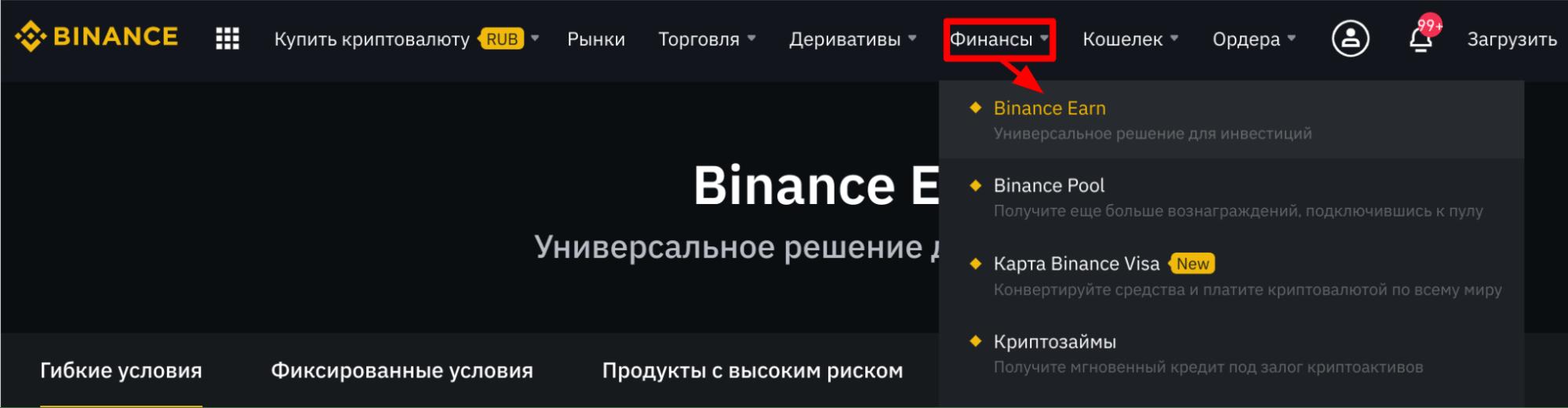 "Binance Earn в меню ""Финансы"""