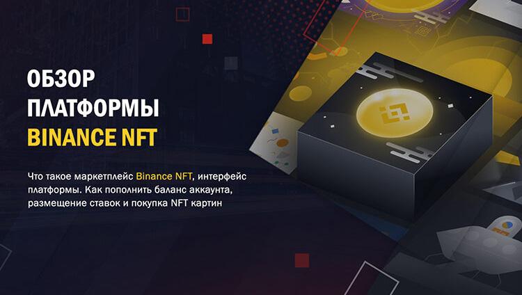 Обзор NFT-маркетплейса Binance