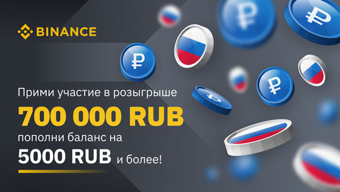 Binance разыгрывает 700 000 рублей для пользователей из России