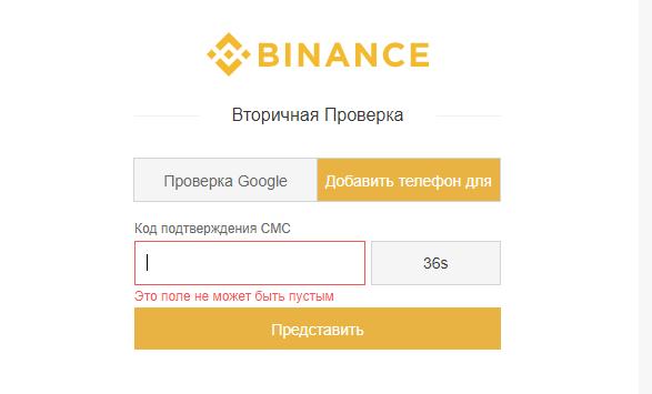 Двухфакторная аутентификация на Binance