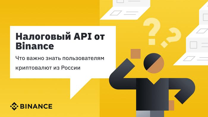 Сервис «Налоговая отчетность» API на бирже Binance