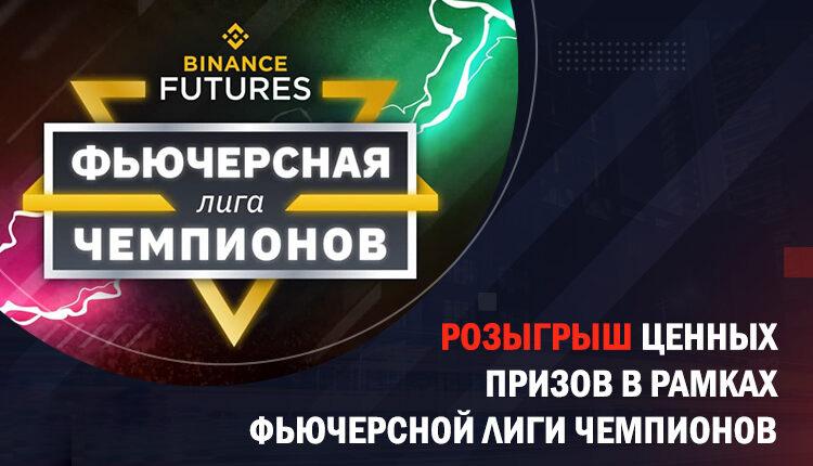 Биржа Binance разыгрывает $53 000 для своих пользователей