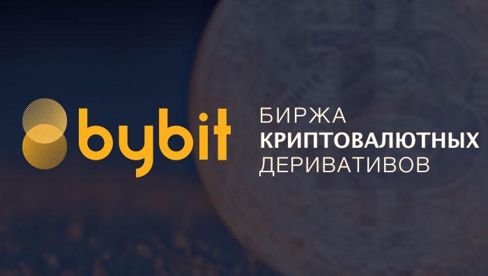 Bybit биржа криптовалютных деривативов