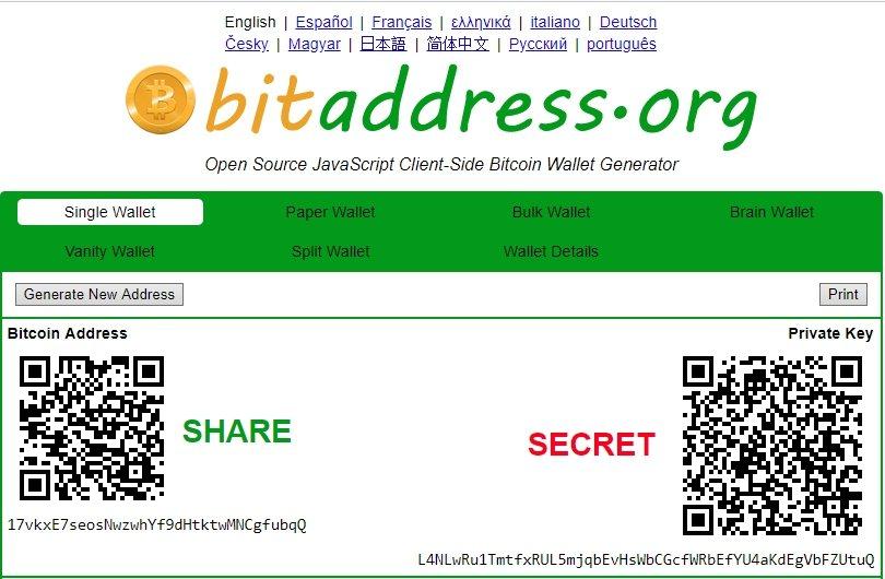Завершение процесса генерации закрытого ключа для биткоин-кошелька