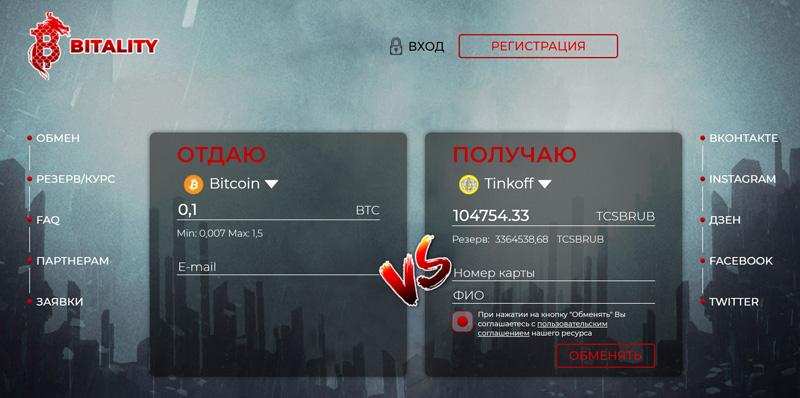 Интерфейс обменника Bitality