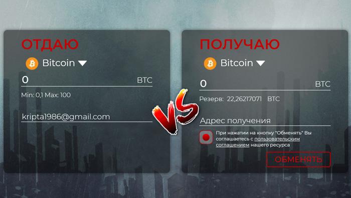 Криптовалютный обменник Bitality