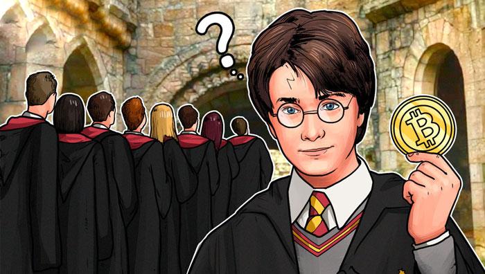 Гарри Поттер и Биткоин