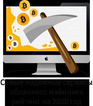 Облачный майнинг биткоина - рейтинг надежных сервисов