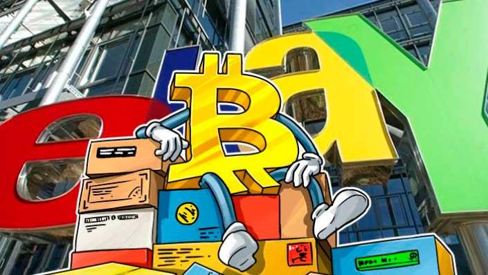 eBay и биткоин