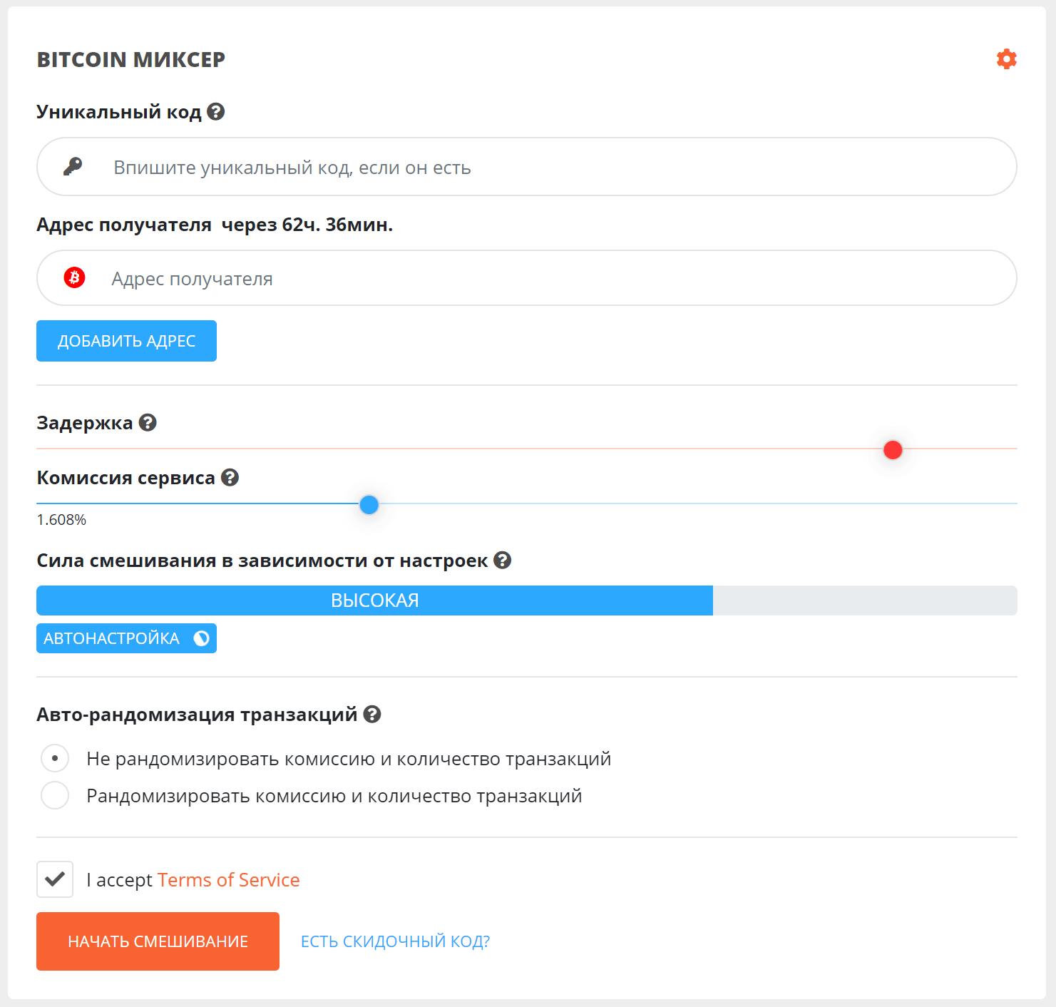 Интерфейс биткоин-миксера BitMix