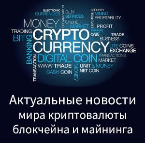 Новости криптовалюты и блокчейна