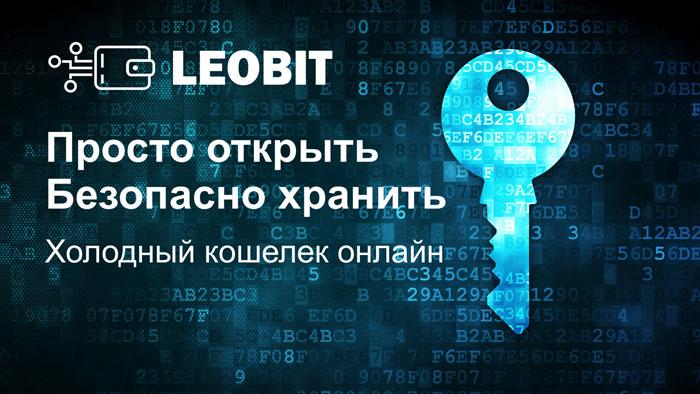 Криптовалютный кошелек Leobit