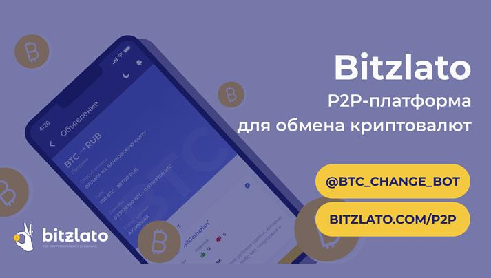 P2P-платформа для обмена криптовалют Bitzlato