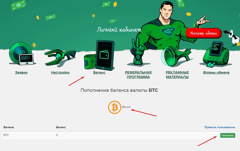 BTC-баланс