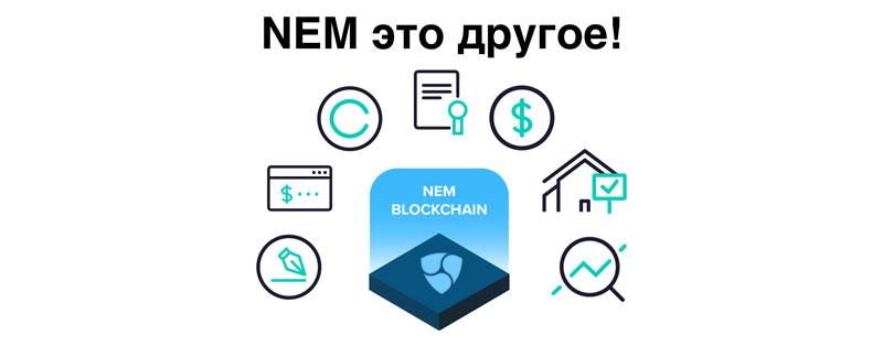 Блокчейн NEM