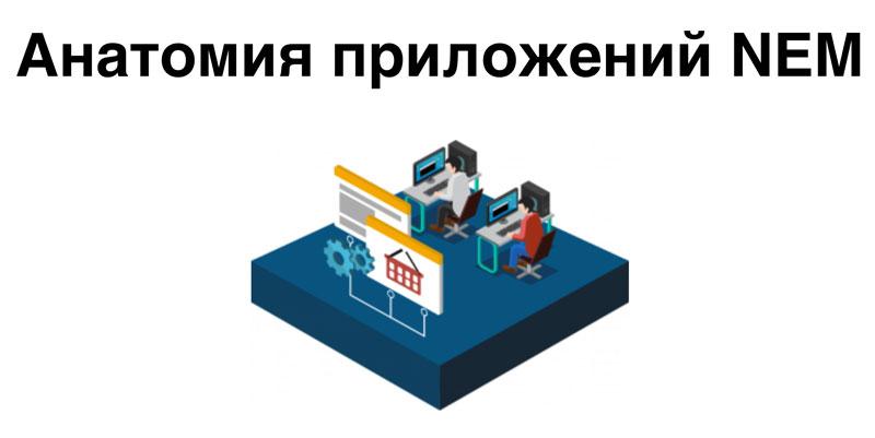 Приложения NEM
