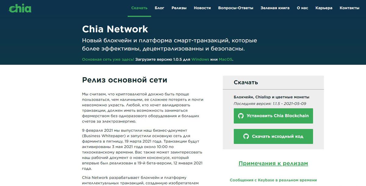 Блокчейн Chia Network (XCH)
