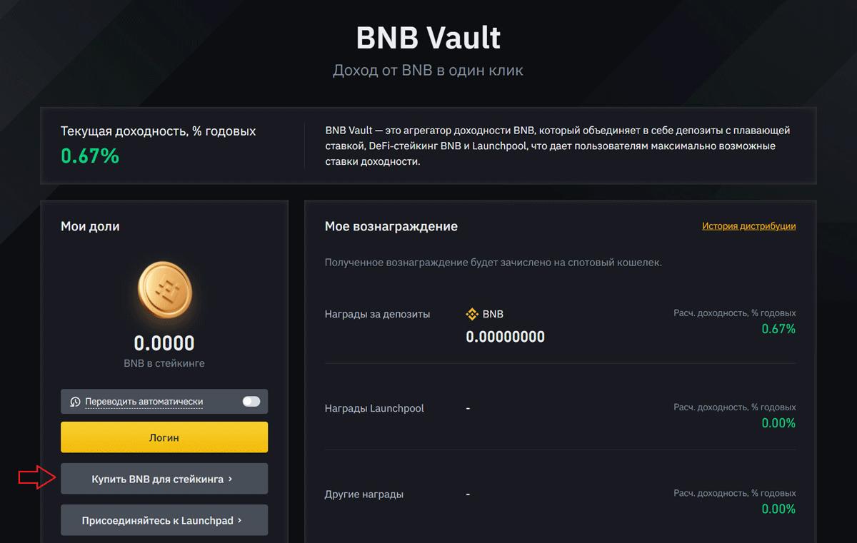 Стейкинг на BNB Valut