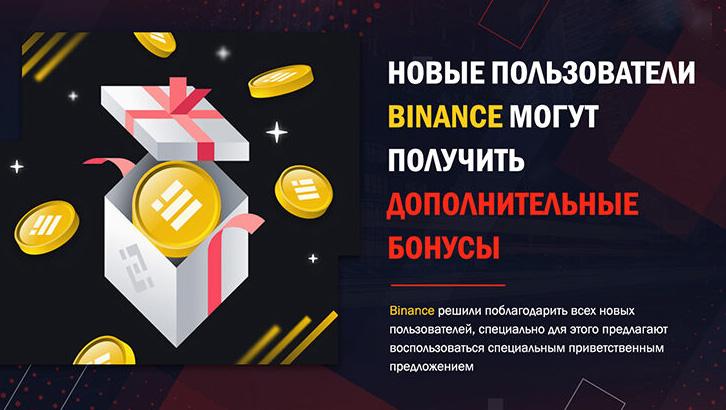 Бонусы для пользователей Binance