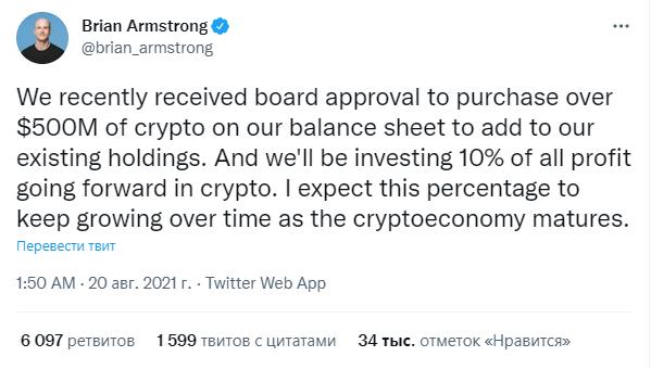 Глава Coinbase Брайан Армстронг